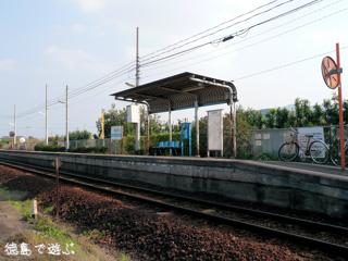 徳島で遊ぶ: JR四国 麻植塚駅